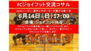 FCJコサル2015614