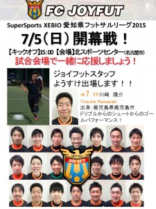 FCJ県リーグ開幕戦