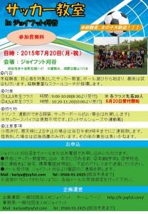 7.20サッカー教室刈谷