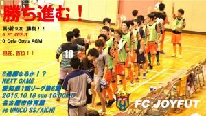 FCJ6節