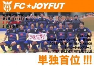 FCJ7節