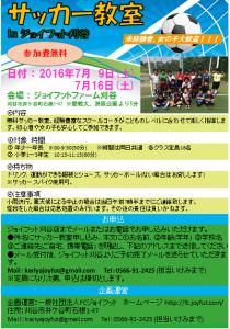 サッカー教室JPG